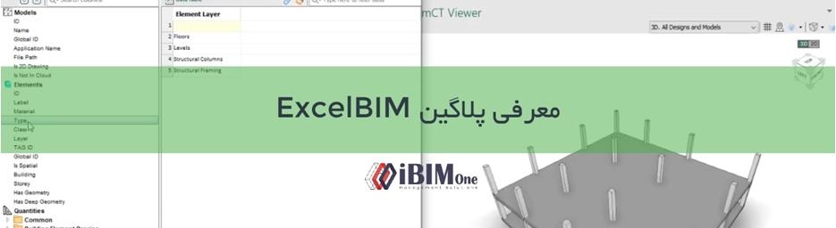 معرفی پلاگین ExcelBIM - ارتباط اکسل با مدل BIM (فیلم)